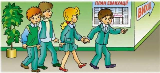 Картинки по запросу шкільна евакуація