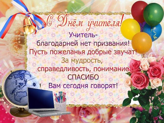 Короткие поздравления ко дню учителя
